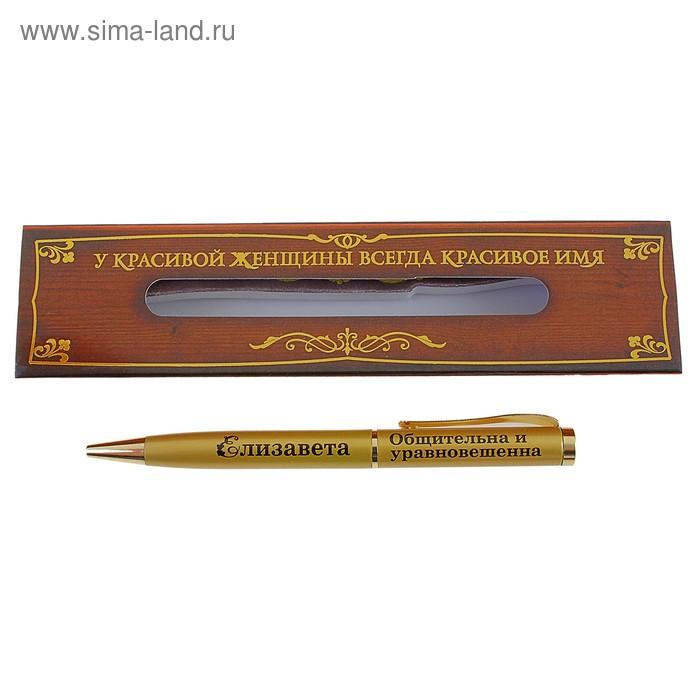 """Ручка сувенирная """"Елизавета - общительна и уравновешенна"""""""