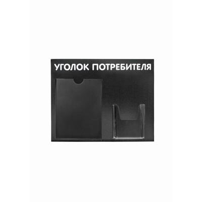 """Стенд """"Уголок потребителя"""" горизонталь, черный, плоский карман А4 и объёмный карман А5"""