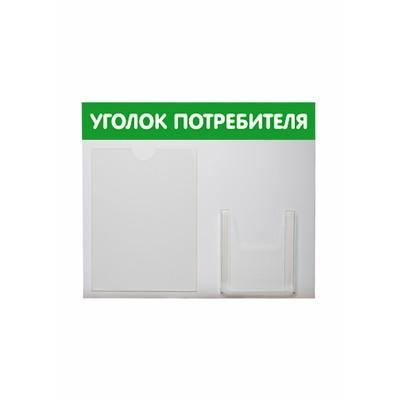 """Стенд """"Уголок потребителя"""" горизонталь, зеленый, плоский карман А4 и объёмный карман А5"""