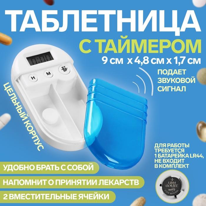 Таблетница с таймером и батарейкой, 2 секции, цвет белый/голубой
