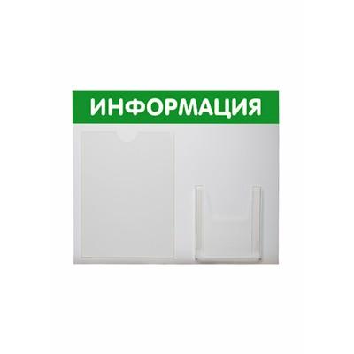 """Стенд """"Информация"""" горизонталь, зеленый, плоский карман А4 и объёмный карман А5"""