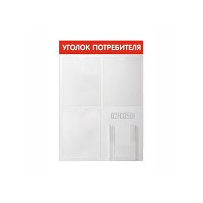 """Стенд """"Уголок потребителя"""" красный, три плоских кармана А4 и один объемный А5"""