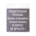 """Табличка """"НЕ БРОСАТЬ"""" 130х130мм, ПВХ"""
