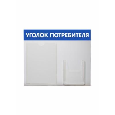 """Стенд """"Уголок потребителя"""" горизонталь, синий, плоский карман А4 и объёмный карман А5"""