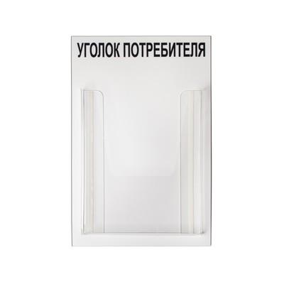 """Стенд """"Уголок потребителя"""" объёмный карман А4"""
