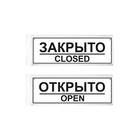 Табличка ОТКРЫТО/ЗАКРЫТО двухсторонняя 300х100мм, ПВХ