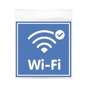 """Табличка """"Wi-Fi"""" 130х130мм, ПВХ"""
