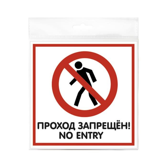 "Табличка ""ПРОХОД ЗАПРЕЩЕН"" 200х200мм, ПВХ"