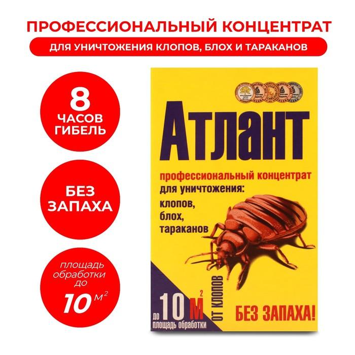"""Средство от тараканов, блох, клопов, и крысиных клещей """"Атлант"""" 5 г"""