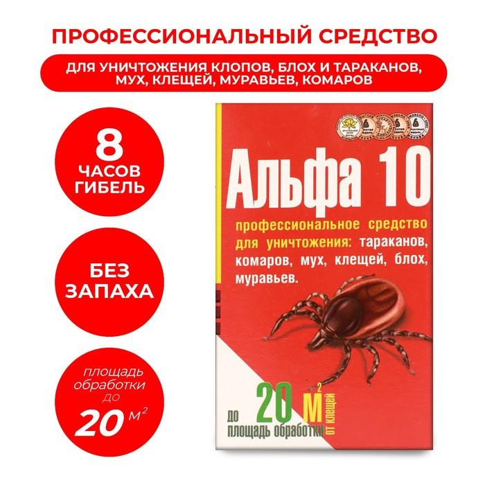 """Средство от всех насекомых и клопов """"Альфа-циперметрин 10"""", в коробке, 5 г"""
