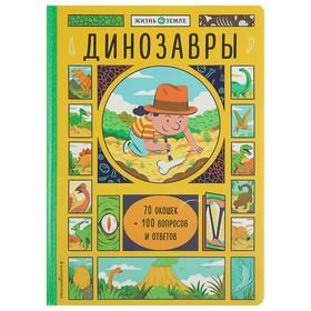 Книжка с окошками «Динозавры»
