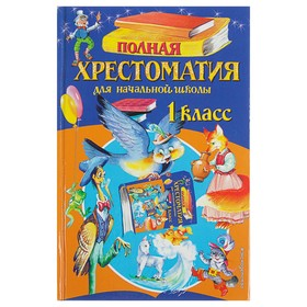 «Полная хрестоматия для начальной школы, 1 класс», 6-е издание, исправленное и дополненное, Чуковский К. И., Осеева В. А.