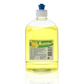"""Жидкое мыло """"Цитрус"""" пуш-пул, 0,5 л"""