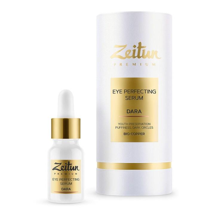 Сыворотка для глаз Zeitun Premium Dara, против отёков и первых морщин, 10 мл