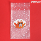 Пакетик под сладости Happy, 10 × 15 см