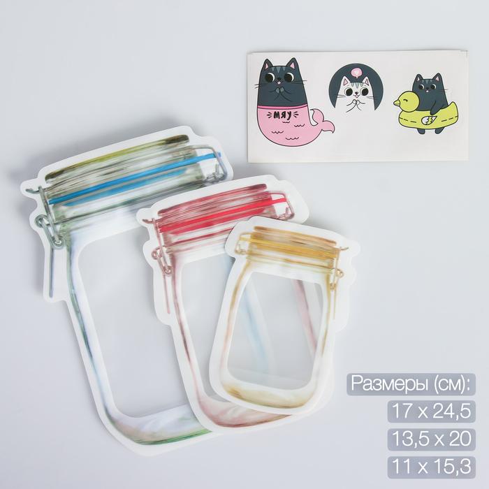 Набор пакетов‒банок «Котик», 24.5 × 17‒11 × 15.3 см - фото 304013620