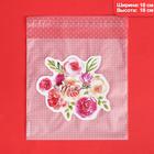 Пакетик под сладости «Тебе», 18 × 18 см