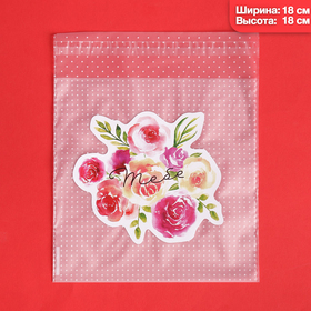 """A bag of sweets under """"You"""", 18 × 18 cm"""