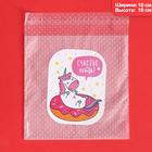 Пакетик под сладости «Счастье есть», 18 × 18 см