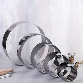 """Набор форм для выпечки и выкладки """"Круг"""", D-30, H-8,5 см, 5 шт"""
