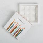 Коробка с ячейками для конфет «В День рождения», 14 × 14 × 3 см - фото 308985996