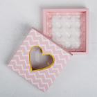 Коробка с ячейками для конфет «Любимому человечку», 19 × 19 × 3.5 см - фото 308985948