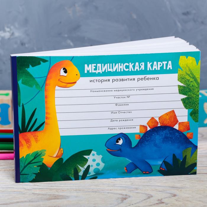 """Медицинская карта """"Весёлые динозавры"""", 80 листов"""