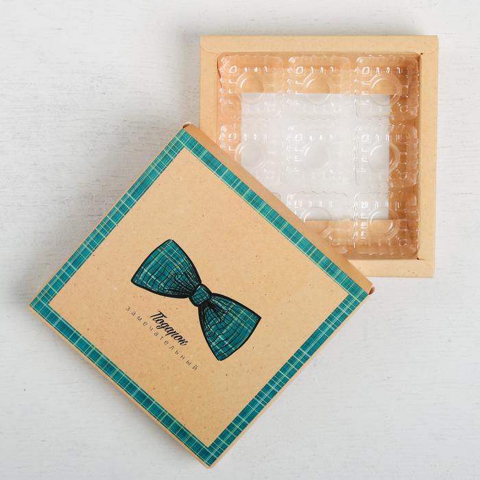 Коробка с ячейками для конфет «Самому замечательному», 14 × 14 × 3 см - фото 308985960
