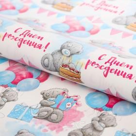 """Бумага упаковочная глянцевая """"С днем рождения!"""" шары, Me To You, 50х70 см"""