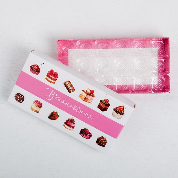 Коробка с ячейками для конфет «Для вдохновения», 22 × 11 × 3.5 см - фото 308986134