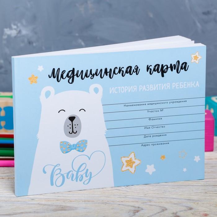 """Медицинская карта """"Голубой медведь"""", 80 листов"""