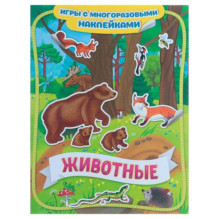 Игры с многоразовыми наклейками «Животные»