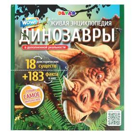 Энциклопедия 4D в дополненной реальности «Эра Динозавров»