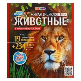 Энциклопедия 4D в дополненной реальности «Мир Животных»