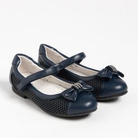 Туфли дошкольные арт. SC-21030, цвет синий, размер 25