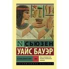 История Древнего мира. [В 2 т.]. Т. 1. Бауэр С.