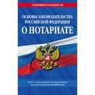 Основы законодательства Российской Федерации о нотариате. Текст с изменениями и дополнениями на 2019 г.