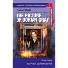 Портрет Дориана Грея. Upper-Intermediate. Уайльд О.