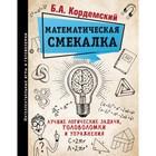Математическая смекалка. Лучшие логические задачи, головоломки и упражнения. Кордемский Б. А.