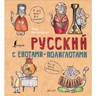 Русский язык с енотами-полиглотами. Беловицкая А.
