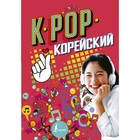 K-POP Корейский. Пак Сон Ён, Ан Ён Чжун