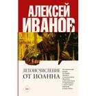 Летоисчисление от Иоанна. Иванов А.В.