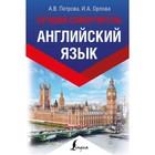 Английский язык. Лучший самоучитель. Петрова А. В., Орлова И. А.
