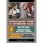 Увлекательное чтение на английском языке: Мартин Иден. Шерлок Холмс. Лондон Д.., Дойл А.К.