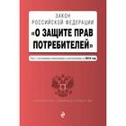 Закон РФ «О защите прав потребителей». Текст с последними изменениями и дополнениями на 2019 г.