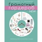Грамотный гардероб NEW: must have для тех, кто хочет быть стильным. Найденская Н. Г., Трубецкова И. А.
