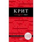 мКрГид. Крит. 6-е изд., испр. и доп.. Сергиевский Я.М.