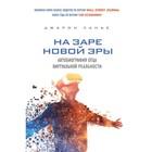 На заре новой эры. Автобиография «отца» виртуальной реальности. Ланье Д.