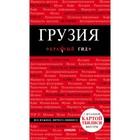 мКрГид. Грузия. 4-е изд. испр. и доп.. Кульков Д.Е.