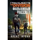 Tom Clancy's The Division 2. Фальшивый рассвет. Ирвин А.